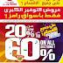 عروض أسواق رامز قطر Aswaq Ramez qatar offers حتى 16 ابريل