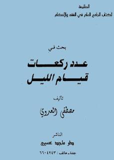 كتاب بحث في عدد ركعات قيام الليل - مصطفى العدوي