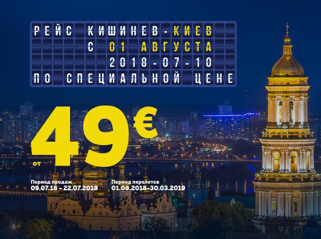 Авиабилеты в Киев через Кишинев