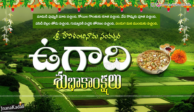 Best Telugu Ugadi Greetings with hd wallpapers, Telugu Ugadi wallpapers, Ugadi Quotes Greetings in Telugu