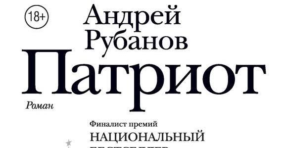 АНДРЕЙ РУБАНОВ ПАТРИОТ FB2 СКАЧАТЬ БЕСПЛАТНО