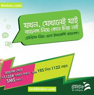 Teletalk-Emergency-Balance-Service-Dial-*1122#-or-Type-Yes-Send-to-1122