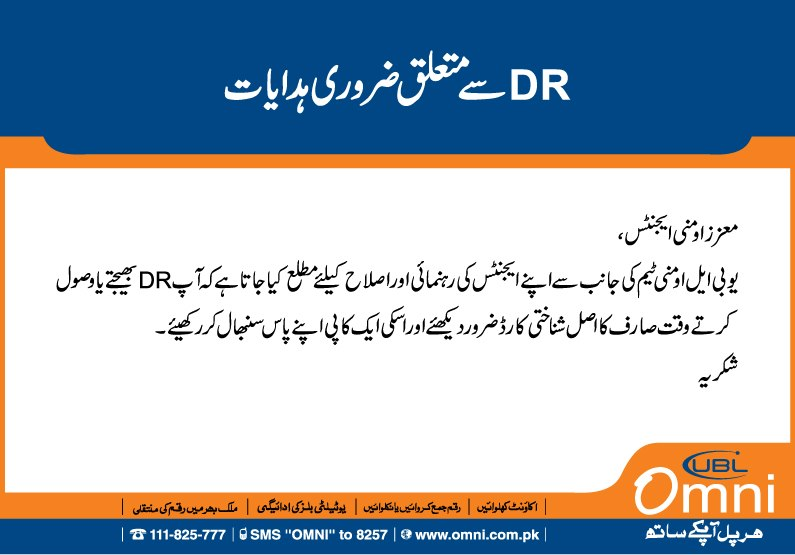 UBL Omni Important Instruction - Nadra e-Sahulat