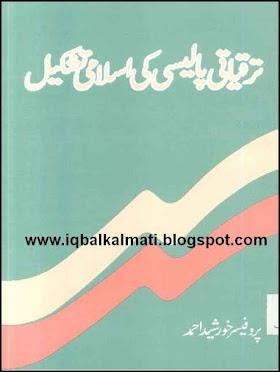 Taraiqiyati Policy Ki Islami Tashkeel by Pro Khurshid