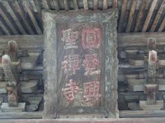 円覚興聖禅寺