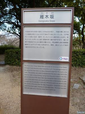 大阪城雁木坂