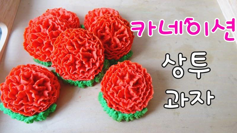 Carnation SangTu Cookies 康乃馨曲奇 카네이션 상투과자