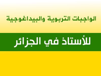 الواجبات التربوية والبيداغوجية للأستاذ في المدرسة الجزائرية بجميع أطوارها حسب المناهج الجديدة