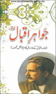 Urdu Poetry of Allama Iqbal