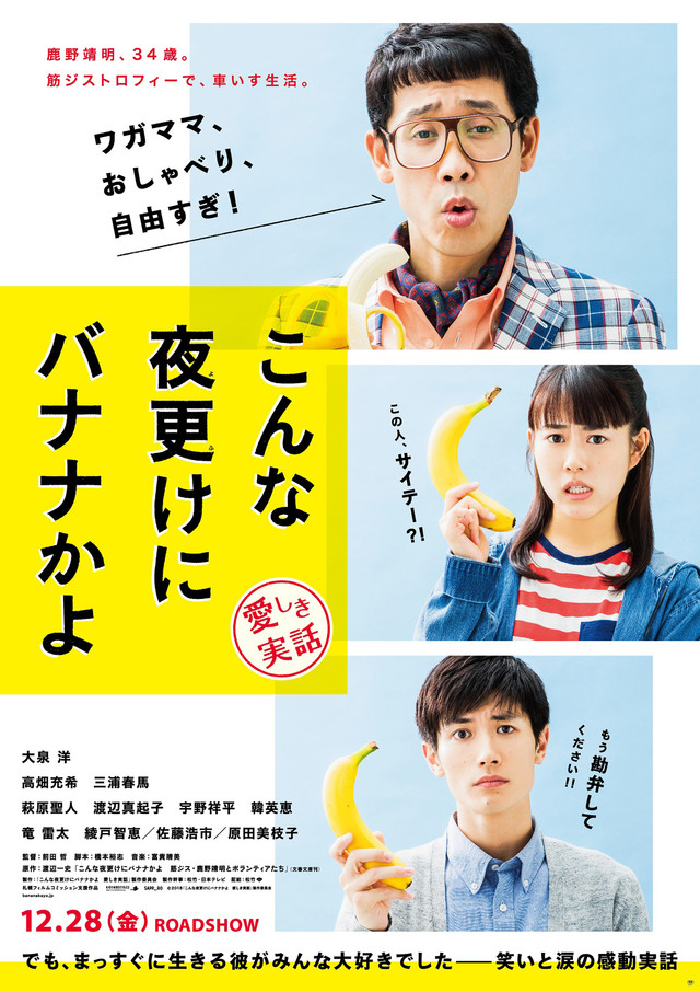 Sinopsis A Banana? At This Time of Night? (2018) - Film Jepang