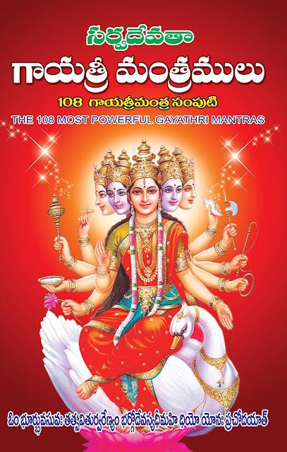 గాయత్రీ మంత్రాలు | Gayatri Mantralu | GRANTHANIDHI | MOHANPUBLICATIONS | bhaktipustakalu
