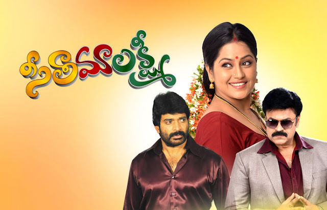 Seethamalakshmi tv serial