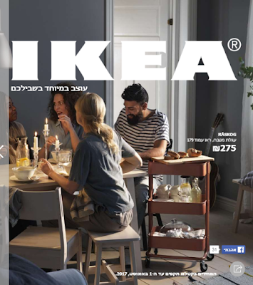 ikea catalog 2017 israel. Black Bedroom Furniture Sets. Home Design Ideas