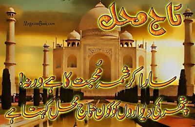 romantic poetry in urdu for lovers,2 line urdu poetry romantic