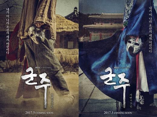 MBC新戲《君主-假面的主人》公開戲劇海報 真假君主引人猜測