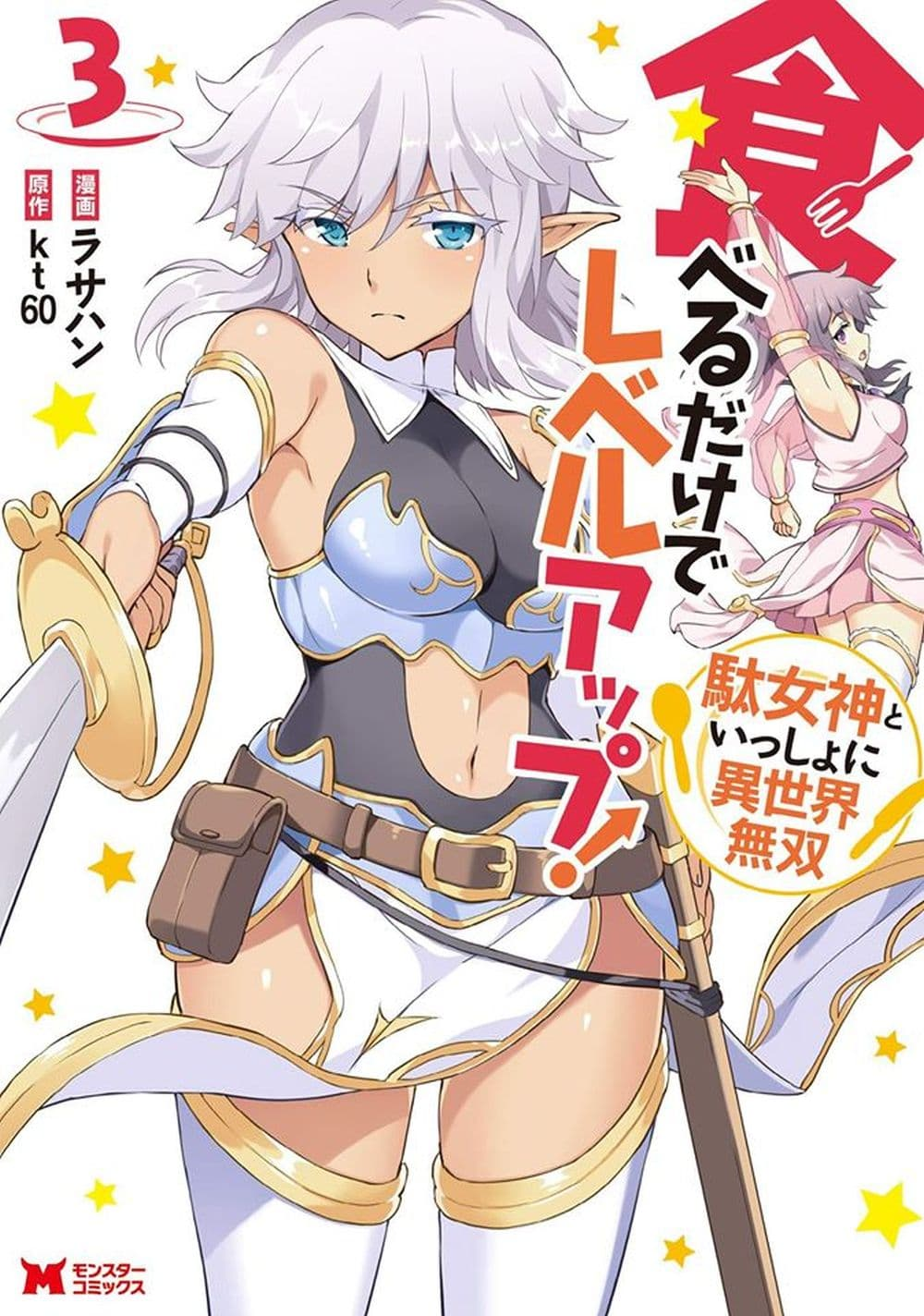 Taberu Dake de Level-Up! Damegami to Issho ni Isekai Musou ตอนที่ 17