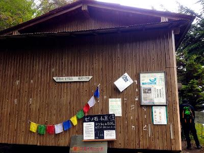 旗と黒板がかわいい七ツ石小屋