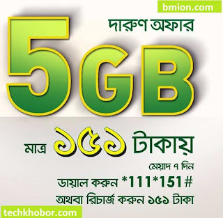 Teletalk-5GB-151Tk-Internet-Offer