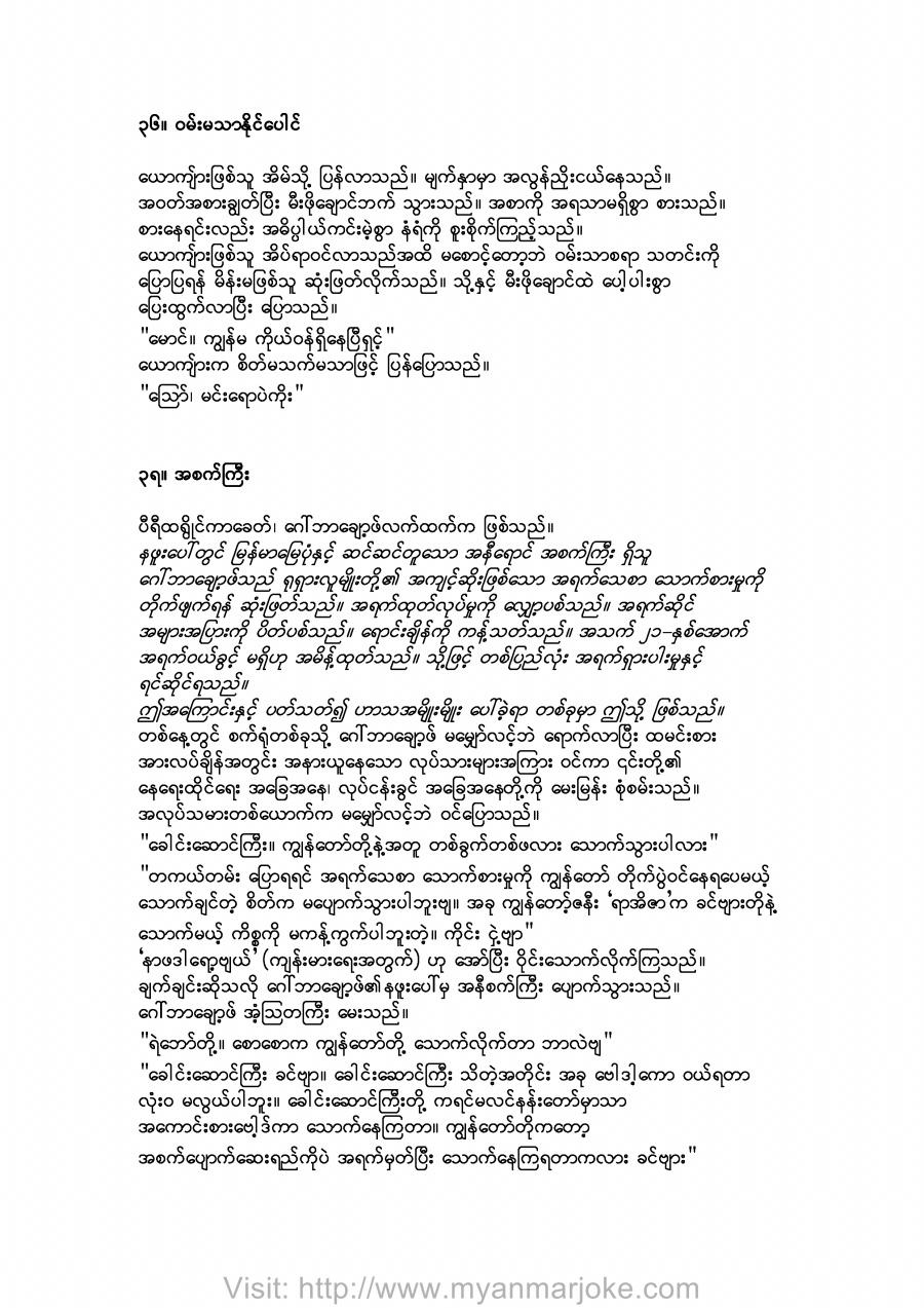 I Can't Happy, myanmar jokes