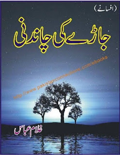 Jaray Ki Chandani By Ghulam Abbas Afsanay In Urdu
