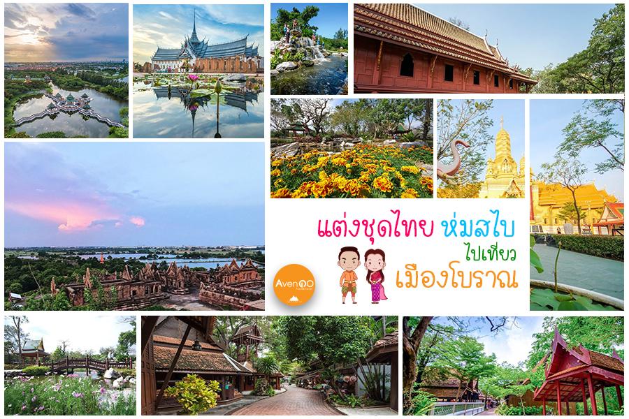 แต่งชุดไทย ห่มสไบ ไปเที่ยวเมืองโบราณ