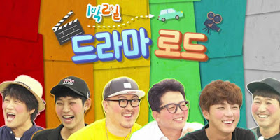 Variety Show 1N2D Subtitle Indonesia