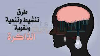 نصائح لتنشيط الذاكرة