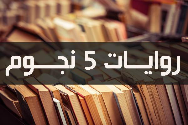 أفضل الروايات العربية وأشهرها