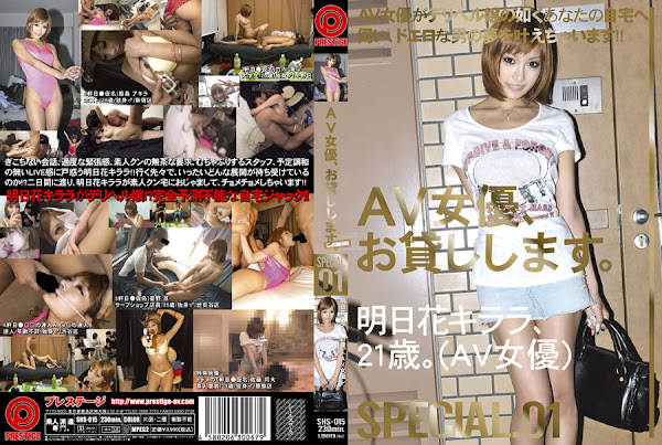 [SHS-015] AV Actress for Rent - Kirara Asuka_หนังx หนังโป๊
