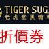 【老虎堂Tigersugar】1月份折價券/優惠券/菜單/coupon