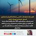 قانون باتز ( نهاية باتز ) : أقصى إستطاعة كهربائية نستطيع الحصول عليها من توربينات الرياح