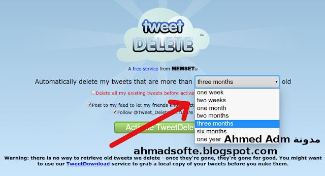 موقع Tweetdelete