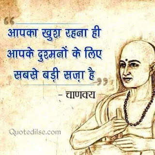 chanakya inspirational quotes
