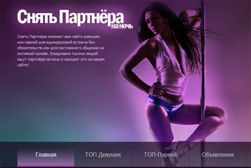 бесплатный сайт интим знакомств 2012