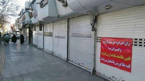 اضراب بائعي المجوهرات عن العمل في مدن مشهد وطهران وتبريز