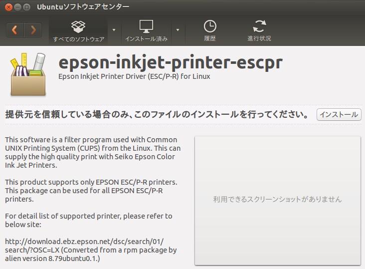epson driver ダウンロード