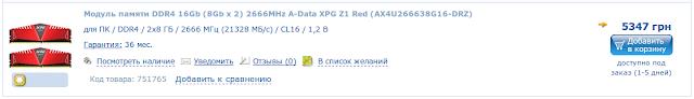 Память A-Data XPG Z1 DDR4