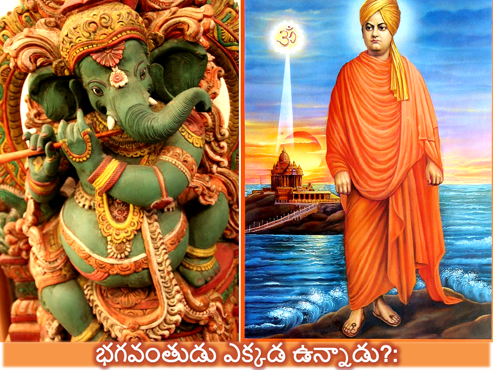 where-is-god-bhagawantudu-yekkada-unnadu.