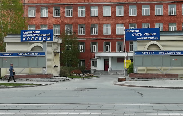 Россия, Новосибирск (Novosibirsk, Russia)