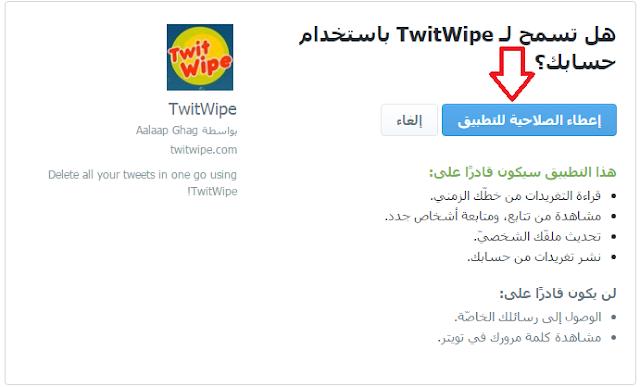 طريقة حذف جميع تغريدات في حسابك على تويتر دفعة واحدة