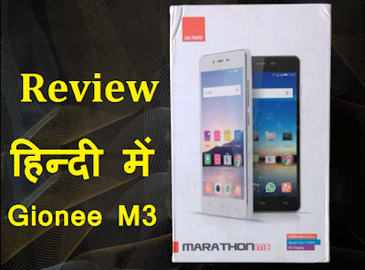 Gionee Marathon M3 Mobile review in hindi Image