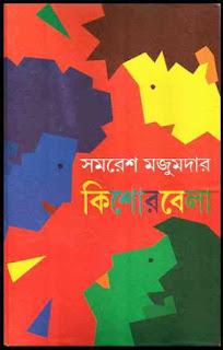 কিশোরবেলা - সমরেশ মজুমদার Kishore Bela - Samaresh Majumdar