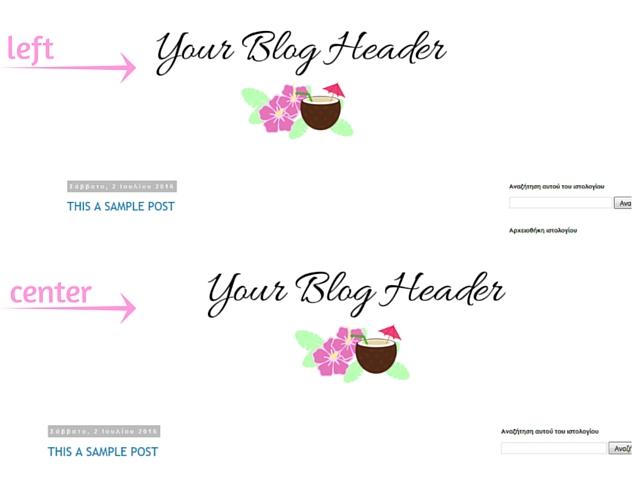 Tutorial: Πώς να τοποθετήσεις το blog header στο κέντρο