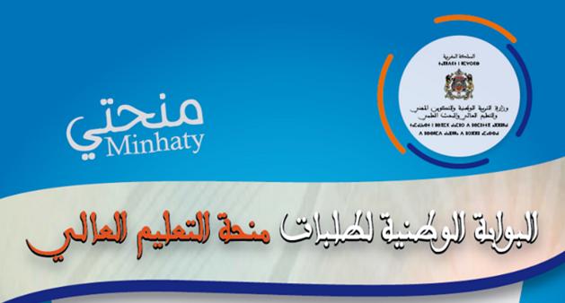 """إطلاق الخدمة الإلكترونية """"منحتي"""" الخاصة بتلاميذ البكالوريا لطلب المنحة الجامعية"""