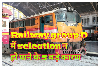 Railway D group exam preparation in Hindi