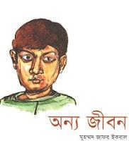Anya Jibon by Muhammad Zafar Iqbal