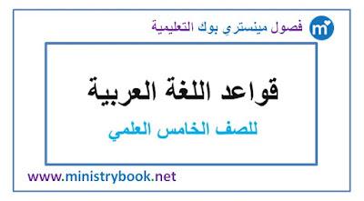كتاب قواعد اللغة العربية للصف الخامس العلمي 2018-2019-2020-2021