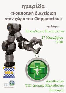 Καστοριά :Hμερίδα με τίτλο «Ρομποτική διαχείριση στον χώρο του Φαρμακείου» Τετάρτη 27 Νοεμβρίου