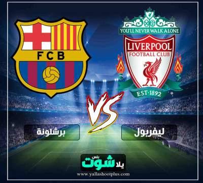 مشاهدة مباراة ليفربول وبرشلونة بث مباشر اليوم 1-5-2019 في دوري ابطال اوروبا