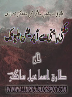 Downlaod Free Mukti Bahini Se Operation Blue Star Tak Novel By Tariq Ismail Sagar [PDF]